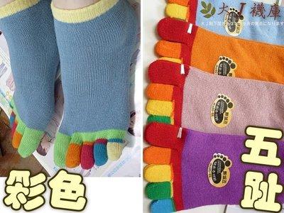 H-5 超彈性母子五趾短襪【大J襪庫】兒童五趾襪-斑馬橫條紋-五指襪-粉紅灰彩色-吸汗純棉質-抗菌除臭襪-台灣製MIT