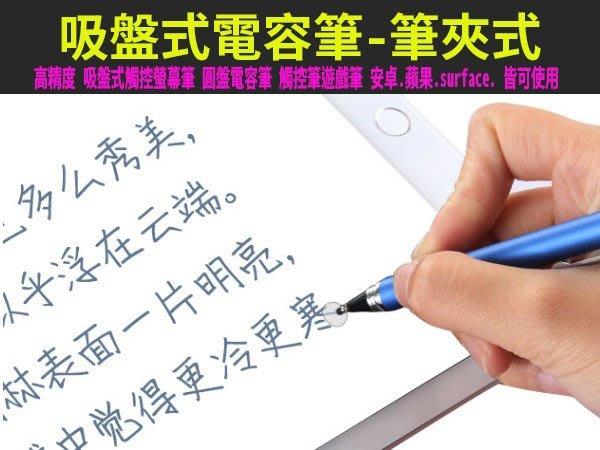 【傻瓜批發】吸盤式電容筆-筆夾式 三星 htc 手機 蘋果 平板 windows ipad surface 通用手寫筆