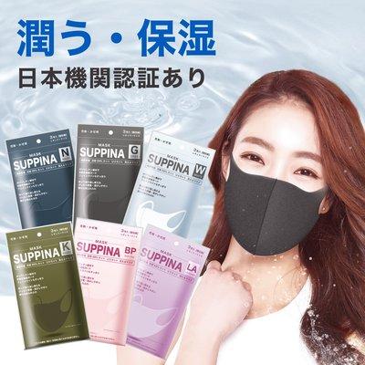 [日本.散策]【日本SUPPINA高機能舒適透氣保濕可水洗口罩】