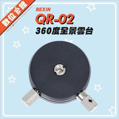 附轉換螺絲 數位e館 BEXIN QR-02 360度全景雲台 快拆板 1/4吋 3/8吋 旋轉 環景 轉接板