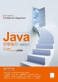 Java初學指引:使用SE7(附CD) ISBN:9789862015353 博碩 PG30062 近全新