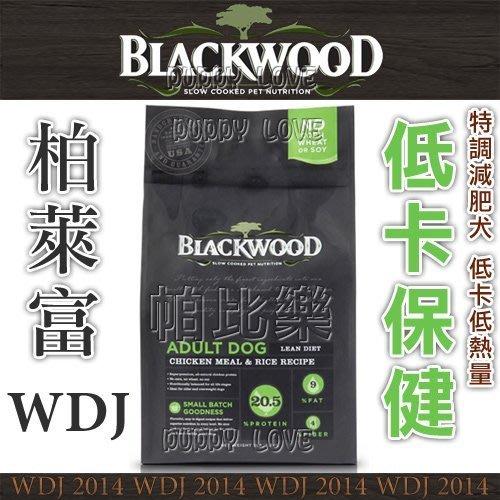 ◇帕比樂◇柏萊富Blackwood 天然犬糧【低卡保健(雞肉+米) 15磅】WDJ推薦, 狗飼料1530