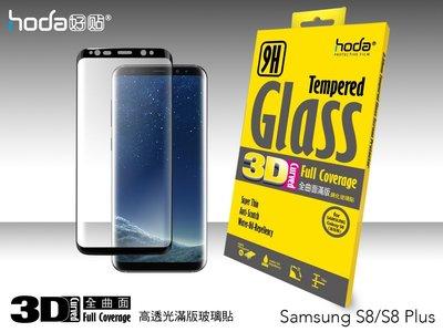 【藍宇3C】HODA Samsung Galaxy S8 G950 3D 全曲面高透光滿版玻璃貼 0.33mm