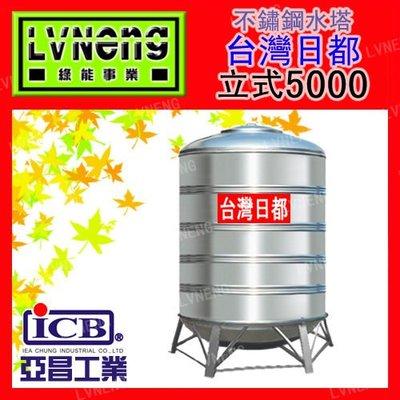 【綠能倉庫】【亞昌】日都加厚 SZ-5000 不鏽鋼水塔 白鐵水塔《市售5000L 5頓》穎昌綠標 (台中)