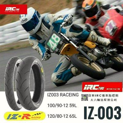 (輪胎王)IRC 泰版賽道胎IZ003 120/80-12 競賽熱融比賽胎12吋後輪專用 性能PK BT601