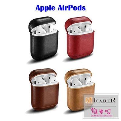 ☆瑪麥町☆ ICARER Apple AirPods 復古真皮保護套 AirPods收納套