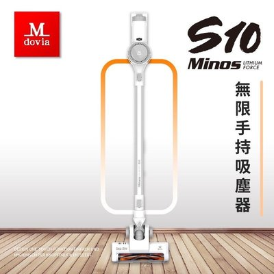 Mdovia Minos S10 高效鋰電無線手持吸塵器 汽車吸塵 75海