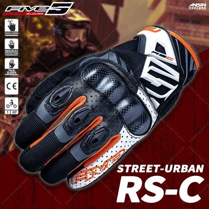 [中壢安信] 法國 FIVE Advanced Gloves 手套 STREET URBAN RS-C 白橘 防摔手套