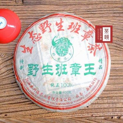 【茶韻】2006年興海【野生班章王】淨含量100%~400g~單一茶菁~實體店面 保證真品~