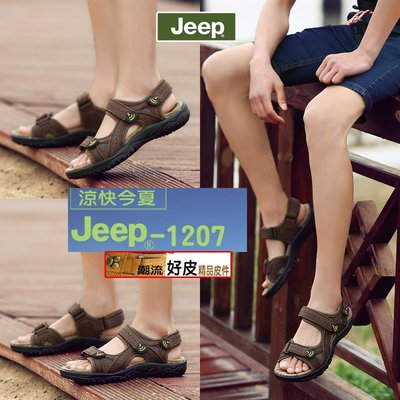 潮流好皮-正皮吉普Jeep-1207涼...
