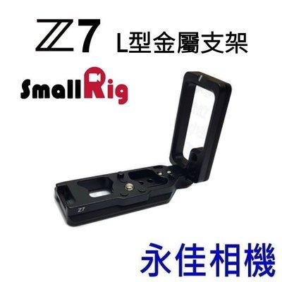 永佳相機_尼康 NIKON Z7 SmaillRig 全金屬 L型支架 L型快拆板 快裝 垂直手把 雲台(1)