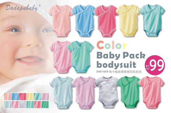 【達搭ㄅㄨˊ寶貝屋】D801609 馬卡龍寶寶側扣包屁衣 新生兒 純棉 側開 側釦  和服 肚衣 包屁衣