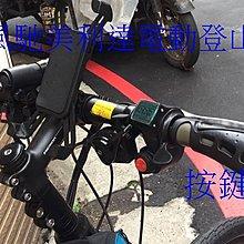 新莊風馳改裝MERIDA電動自行車~~電動折疊摺疊車~~~改裝電動腳踏車~~36 V 350W 鋰電池~~美利達電動