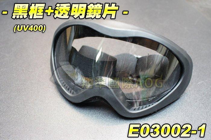 【翔準軍品AOG】黑框+透明鏡片(UV400)(可自行配戴中小型眼鏡) 生存遊戲 眼罩 E03002-1