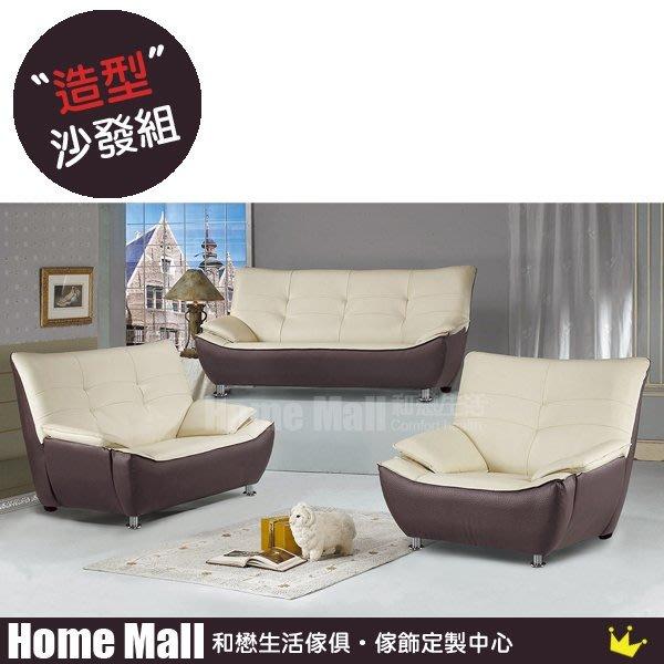 HOME MALL~文華乳膠厚皮雙色沙發(整組)(黑色/米白/暗紅/咖啡) $14300~(雙北市免運費)5E