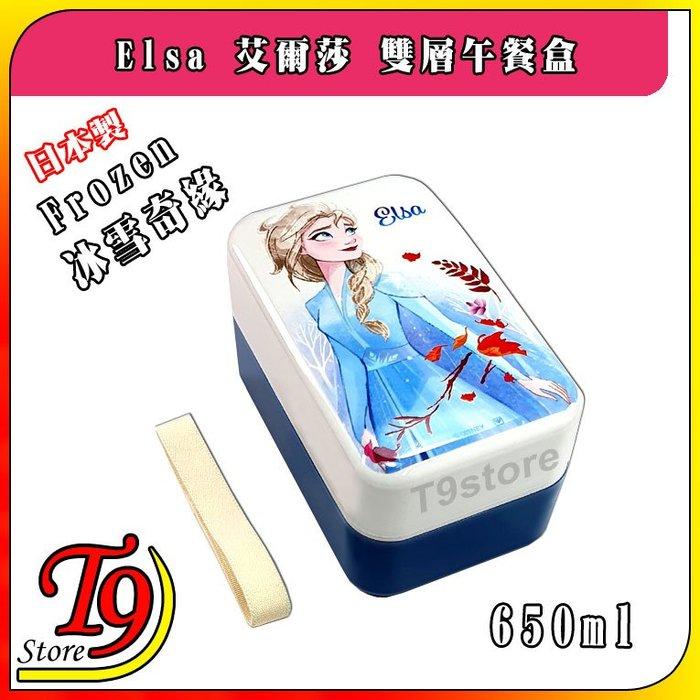 【T9store】日本製 Frozen (冰雪奇緣) Elsa 艾爾莎雙層午餐盒 便當盒 (650ml)