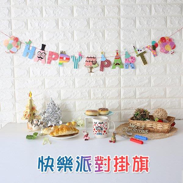 掛旗 裝飾  掛飾 櫥窗 生日 野餐 寶寶 週歲 兒童房佈置 ( 快樂派對掛旗 )派對 字母旗 iHOME愛雜貨