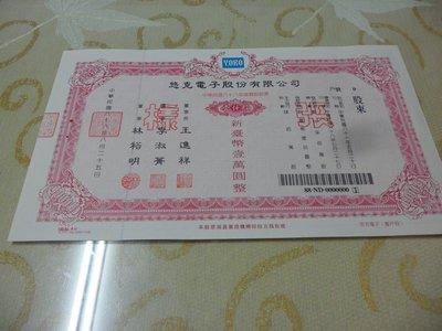 紅色小館~~~~~樣張~悠克電子股份有限公司~新台幣壹萬圓整