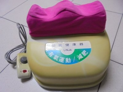 限時降價台灣製LINJA補氧健康器、有氧運動、減肥、自由式美容、廋身、整脊保健機、搖擺機 、有定時器。實物如照片。