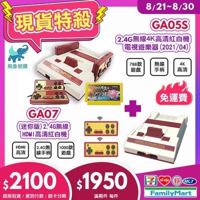 【GA05S+GA07】超值套餐2台  V1