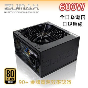 全新ZUMAX路瑪仕 ZU-600G-JP(全日系)電源供應器 金牌 90+日本式樣網路特賣$2790