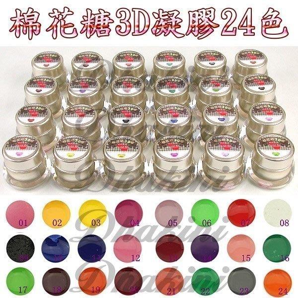 全新光療膠雕花~《棉花糖3D膠-24色》