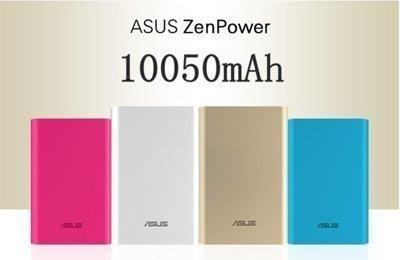 現貨 金 粉 藍 ASUS ZenPower 10050mAh 原廠名片型高容量快充 行動電源/移動電源/充電器/防過充