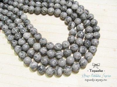 天然石.手作串珠 天然地圖石.畢卡索石圓珠一份隨機37P【S343-10】約10mmDIY散珠條珠《晶格格的多寶格》