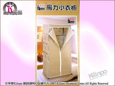 [奇寧寶YH館] 700123-00 魔力小衣櫥(附防塵套)台灣製 / 衣櫃衣架收納櫃衣物收納箱衣架