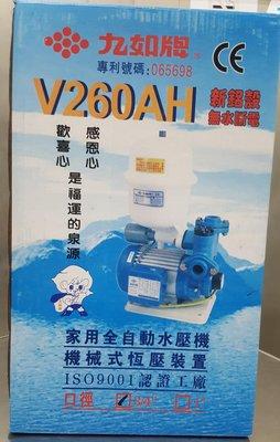 ~ 馬達家係家~ 九如牌加壓泵浦(附溫控開關)1/4HP V260AH(可直接替換TP-820,KP-820)