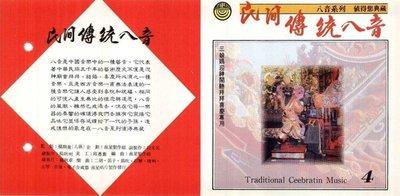 妙蓮華 CG-8204 民間傳統八音-三娘媽 CD