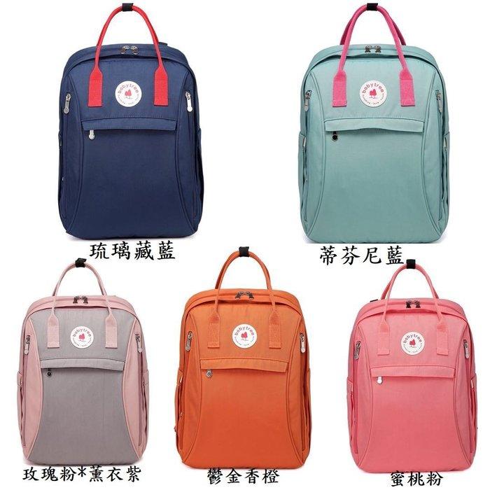 Babytree B1108 後背包 多功能媽媽包 旅行包 休閒背包 雙肩背包 收納背包 防水尼龍包 (多款任選)