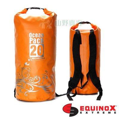【山野賣客】Equinox (後背) 20公升浪花橘色 防水袋 防水包 防水背包 泛舟 浮潛 溯溪 獨木舟 131414