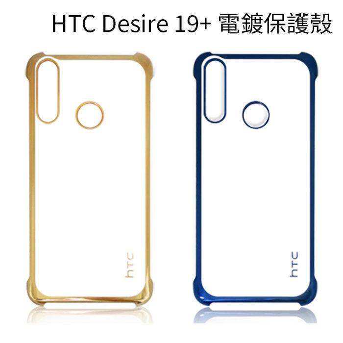 HTC Desire 19+ 19 Plus 2Q74100 原廠電鍍保護殼 電鍍邊框保護殼 硬殼 保護套 背蓋 神腦