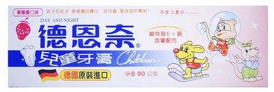 【B2百貨】 德恩奈兒童牙膏(草莓香口味)90g 4014612508249 【藍鳥百貨有限公司】