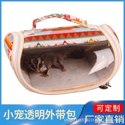 小動物透明外出包 外出袋 外出籠  帳篷 鸚鵡 鳥窩 睡窩 棉窩 寵物 窩 蜜袋鼯 松鼠 刺蝟 倉鼠 天竺鼠