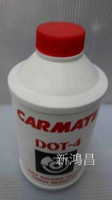 【新鴻昌】CARMATE 剎車油 煞車油 12OZ 4號 DOT4