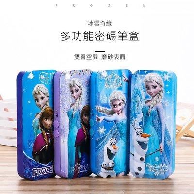 FuNFang_冰雪奇緣多功能密碼鉛筆盒 鐵筆盒 文具盒
