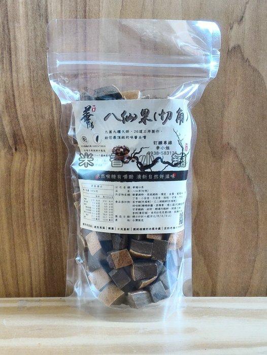 華陽 羅漢果 八仙果(切角) 300克(半斤)SGS檢驗合格 不含阿斯巴甜、甘精、已二烯酸防腐劑