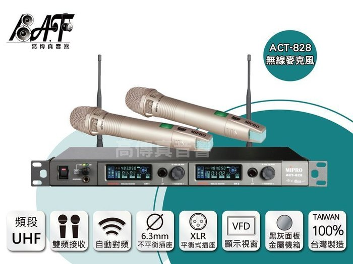 高傳真音響【MIPRO ACT-828】高階雙頻道無線麥克風【搭】手握麥克風【贈】海綿套+防滾套