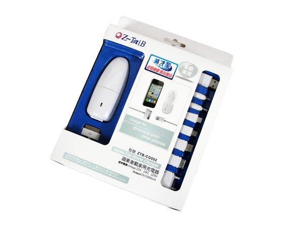 【音樂天使英才星】CG-002 8合1家用車用充電組充電器充電線電源插頭USB車充(((英才星