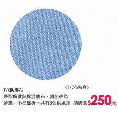 中華批發網:換購H-P11u-[型號] -TC前罩布簾-八色可挑(若沒和AH系列主產品購買運費需外加)