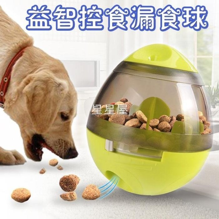 狗狗漏食球狗益智玩具不倒翁狗糧智力貓消磨時間寵物小型犬慢食器