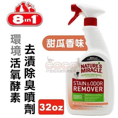 *COCO*8in1自然奇蹟-活氧酵素去漬除臭噴劑(甜瓜香味)32oz/瓶 約946ml天然酵素配方環境噴劑、瓦解尿臭味