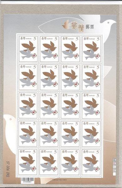 台灣郵政版張 特 509 寄情郵票 大全張回流上品