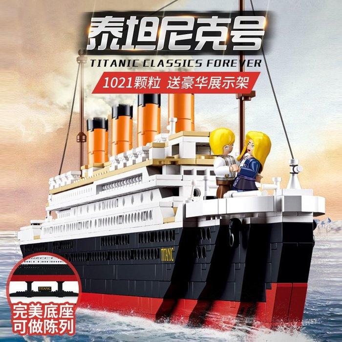 解憂zakka~ 小泰坦尼克號模型顆粒組裝積木輪船拼裝玩具男孩legao高難度#積木#拼圖#玩具