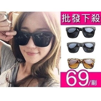 太陽眼鏡 墨鏡 韓國連線批發  時尚明星名媛款 大方框 太陽眼鏡墨鏡 夏季墾丁 非來星星的你 Luby【RG307】