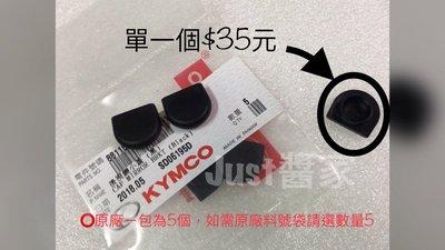 【JUST醬家】KYMCO 光陽 G5 GP 超5 雷霆 後照鏡塞 後視鏡塞 防水塞 防塵塞 防水蓋