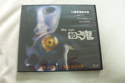 【金玉閣C-4】VCD~10鬼