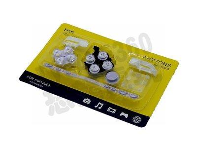 PSP2000 PSP2007 副廠按鍵組 全新品(薰依紫)【台中恐龍電玩】